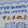 2012年にアニメ化!