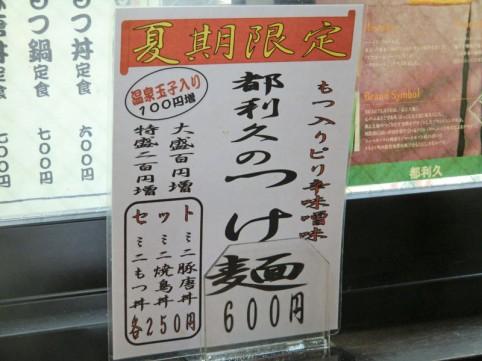 期間限定ピリ辛のモツ入りつけ麺です。