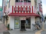東京ラーメン「味の萬楽」