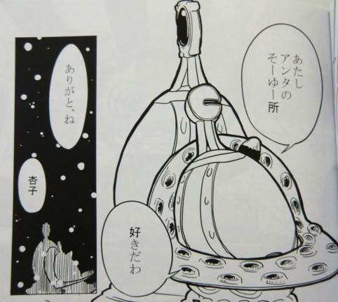 らぶらぶなさやか杏子(多分)