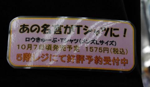アニメイト秋葉原店5階レジにて予約を受付ている(*゚▽゚)/