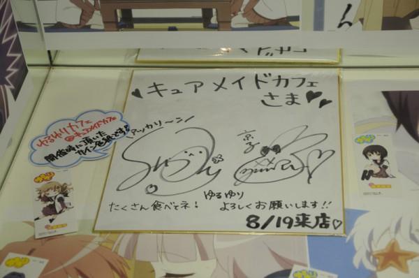 キュアメイドカフェで開催されたゆるゆりカフェへのサイン色紙が