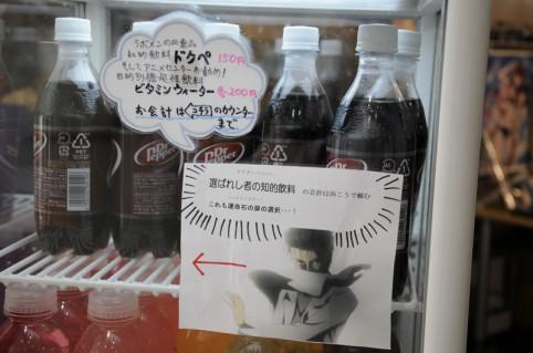 知的飲料ことドクターペッパーも販売されていた