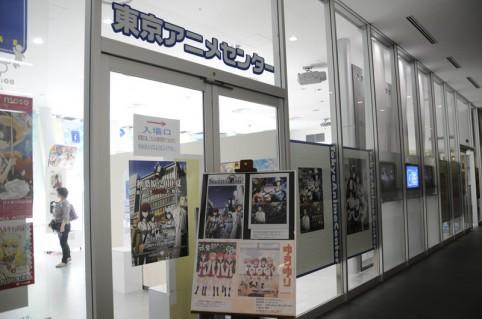 会場は東京アニメセンター