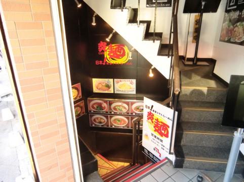 炎麺「地下」入り口