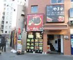 昭和通り沿い「炎麺」外観