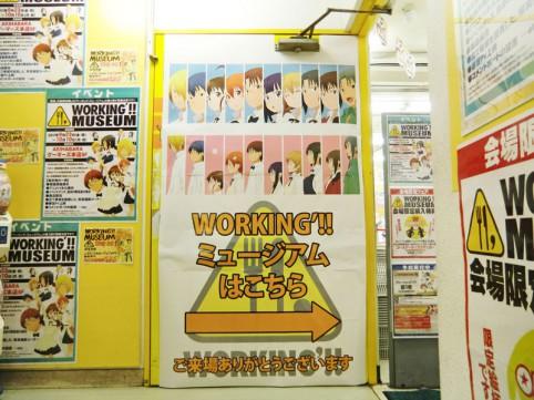 『WORKING!!』ミュージアム入り口
