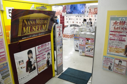 AKIHABARAゲーマーズ本店5Fで行われている水樹奈々展12月11日迄行われてます(*・ω・)