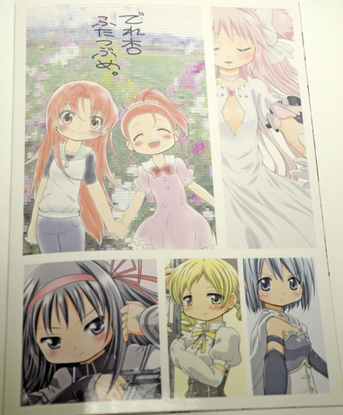 裏表紙です、妹と楽しそうな杏子ほっとしますね。(*´ω`*)