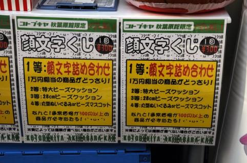 ハズレでも300円以上の顔文字商品が当たるみたいです(`・ω・´)