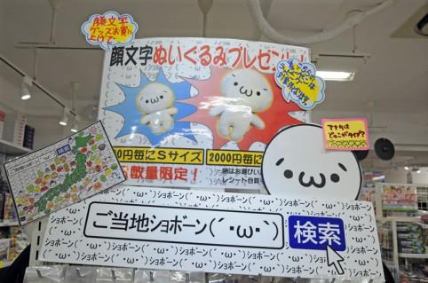 毎日数量限定で1千円、2千以上購入する顔文字ぬいぐるみがもらえます(´▽`*)