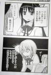 魔法少女になってまどか復活を試みる(*^▽^)ノ
