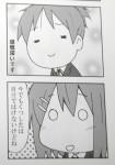 なら中間のニーソはどうよ(*^▽^)ノ