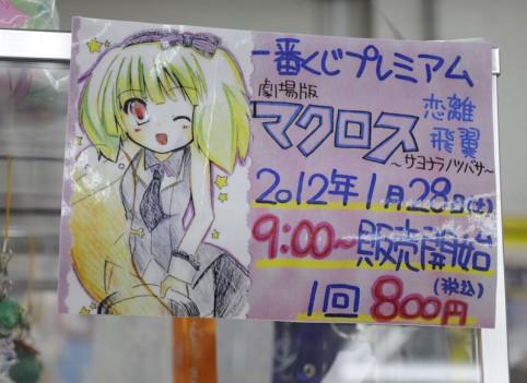 一番くじプレミアム 劇場版マクロスF~サヨナラノツバサ~は28日から(*ゝω・*)ノ