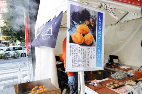 いわき名物うにの貝焼きめちゃ美味しかったです、大須・親不孝通りの同志食べるべしd(。ゝд・)