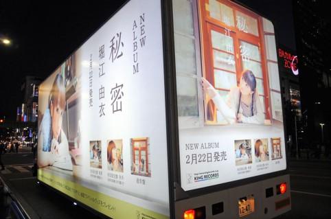 秋葉原中央通りを走る堀江由衣さんのニューアルバム「秘密」のラッピングトラックヾ(〃^∇^)ノ