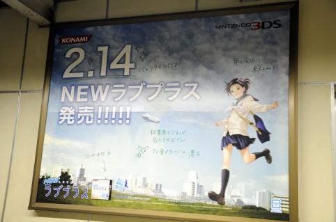 秋葉原駅の凛子ちゃん「早く会いに来てね」と言ってます (*ゝω・*)ノ