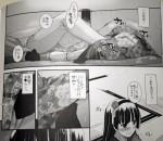 執拗に責める京介そして耐える黒猫