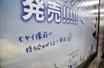 モヤイ像の前で待ち合わせ(*´ω`*)ポッ
