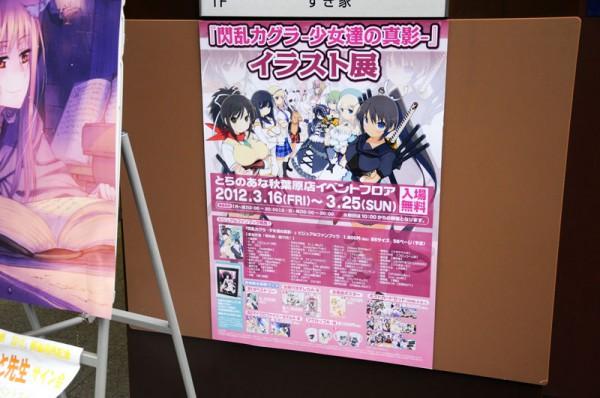 とらのあな秋葉原店イベントフロアで3月16日(金)~3月25日(日)まで開催