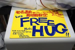 輝く!!HUG FreeのPOP
