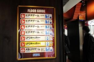 1・2階がUFO3~6階がビデオ地下1階が大型ビデオ