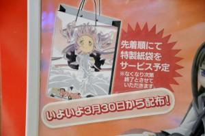 「まどか☆マギカ」特製袋をサービス中です