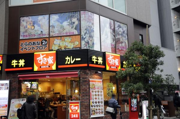 とらのあな秋葉原店イベントフロアはとらのあなABの裏通りのすき家の2階です
