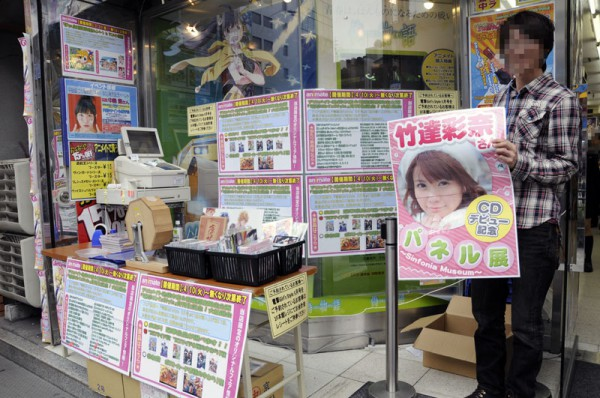 店舗前ではスタッフが「竹達彩奈 CDデビュー記念パネル展」開催を宣伝