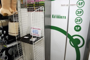 コトブキヤは1階エレベーター前
