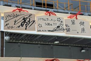 大坪由佳さんや福原香織さんのサインも