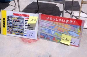 海洋堂にあった看板2千円は安い