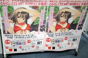 とらくじ「T2 ART WORKS」は初日完売!!