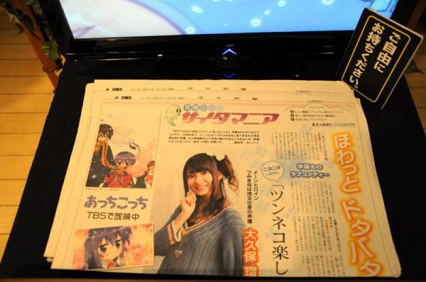 御庭つみき役大久保瑠美さんが特集をされた「サイタマニア」も配布してました