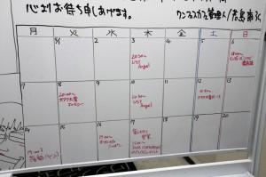イベント予定表では17日まで書かれてました