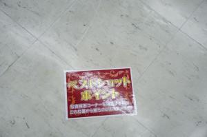 床には撮影ポイントが貼られてました