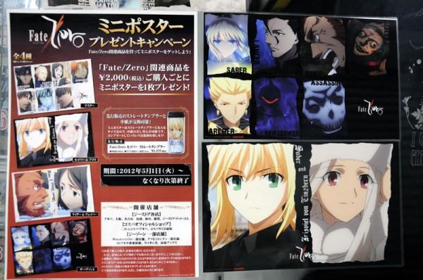 「Fate/Zero」ミニポスタープレゼントキャンペーンで、関連商品2千円購入ごとにミニポスターが