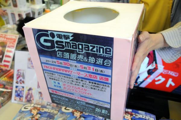 この箱からくじを引きます、特賞のポスターも結構当たります。